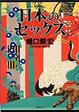 日本のセックス (双葉文庫)