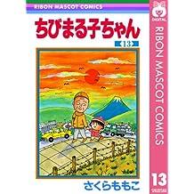 ちびまる子ちゃん 13 (りぼんマスコットコミックスDIGITAL)