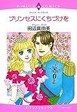 プリンセスにくちづけを (ハーモニィコミックス)
