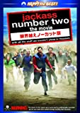 jackass number two the movie 限界越えノーカット版[DVD]