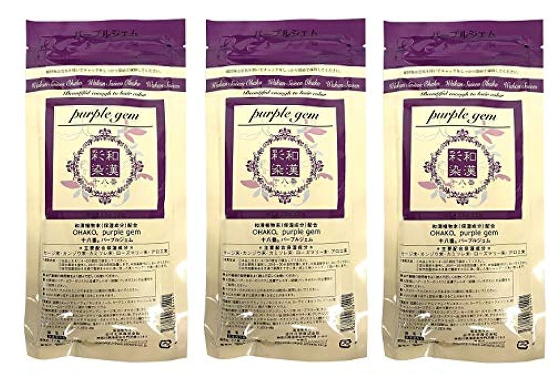 組我慢するラダ【3個セット】グランデックス 和漢彩染 十八番 120g パープルジェム