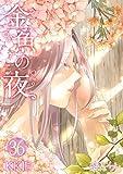 金魚の夜(フルカラー) 36 (恋するソワレ) / KKIE のシリーズ情報を見る