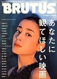 BRUTUS (ブルータス) 2008年 12/1号 [雑誌]
