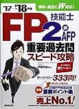 FP技能士2級・AFP 重要過去問スピード攻略〈'17→'18年版〉