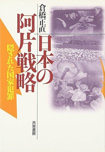 日本の阿片戦略―隠された国家犯罪の詳細を見る