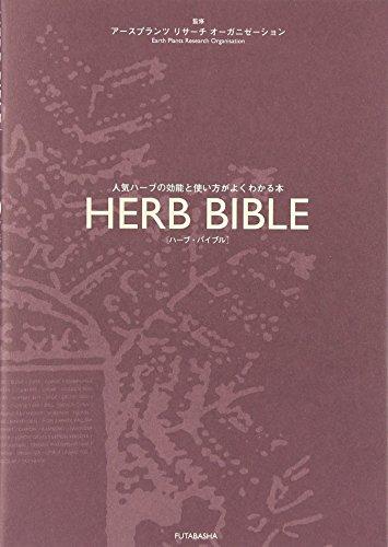 HERB BIBLE—人気ハーブの効能と使い方がよくわかる本