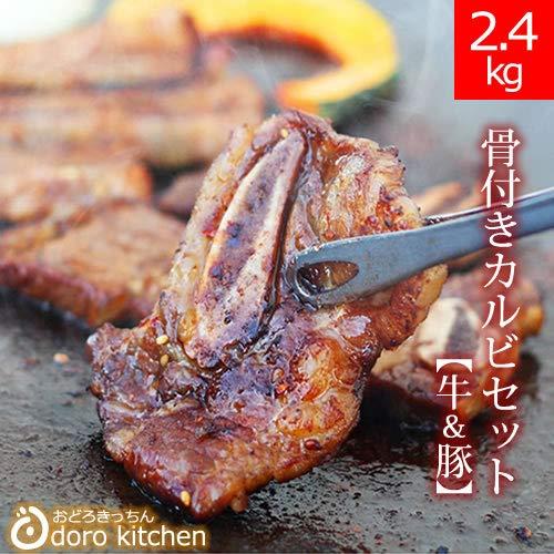 メガ盛り 骨付きカルビ(牛&豚)2.4Kg(10〜12人向け)大盛り 焼肉 バーベキューセット キャンプ アウトドア 景品 業務用 大容量(ギフト 贈り物にも)