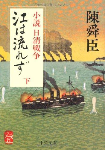 江は流れず 下―小説日清戦争 (中公文庫 A 71-10)