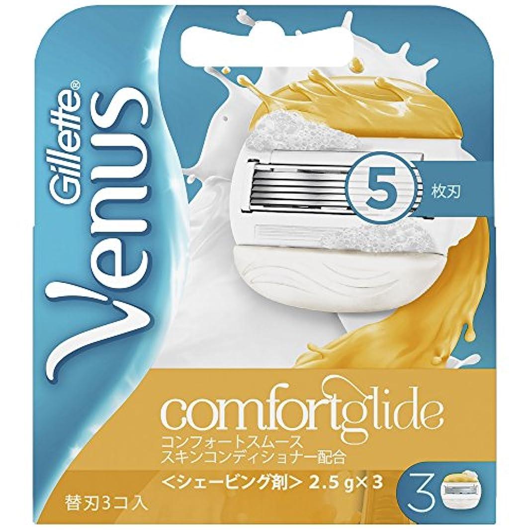 達成可能ぼかし合わせてヴィーナス カミソリ 替刃 コンフォートスムーススキンコンディショナー配合 3個入り