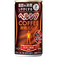 [トクホ]ヘルシア コーヒー 微糖ミルク 185g×30本