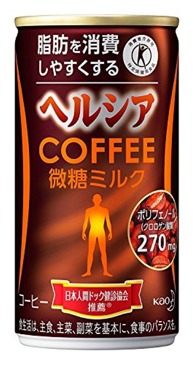 月面口頭不規則性[トクホ] ヘルシア コーヒー 微糖ミルク 185g×30本