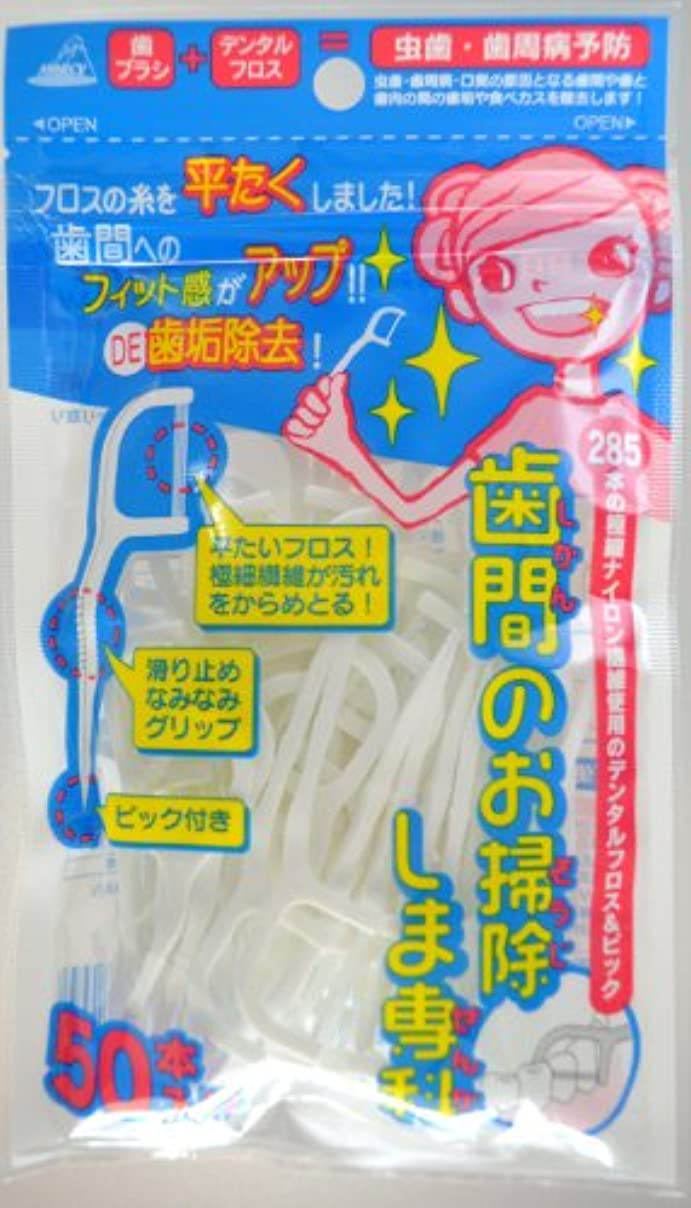 エイズ襲撃機動歯間のお掃除しま専科 50本入