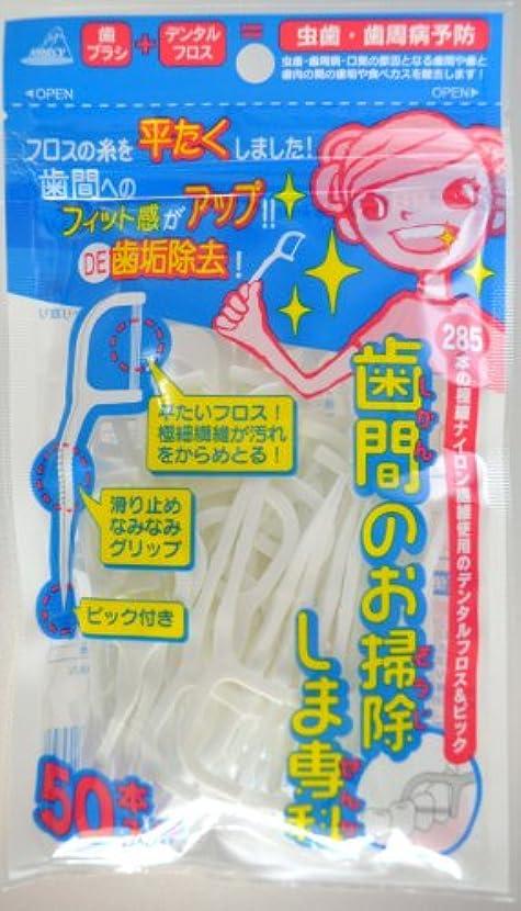 優先権スクレーパー取り組む歯間のお掃除しま専科 50本入