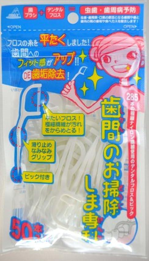 プロフェッショナル遠いタブレット歯間のお掃除しま専科 50本入