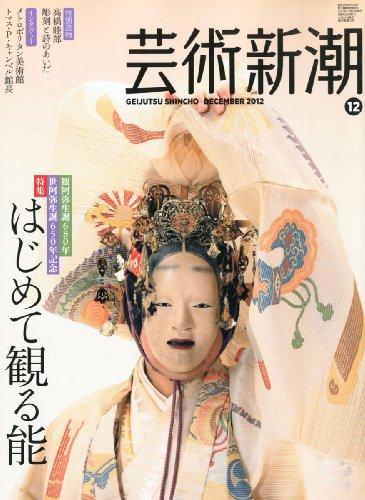芸術新潮 2012年 12月号 [雑誌]の詳細を見る