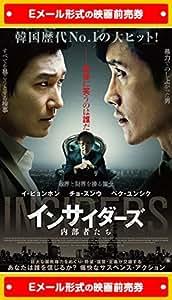 『インサイダーズ/内部者たち』 映画前売券(ムビチケEメール送付タイプ)