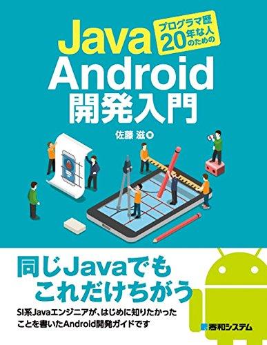 Javaプログラマ歴20年な人のためのAndroid開発入門の詳細を見る