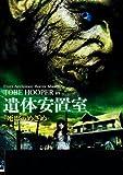 遺体安置室-死霊のめざめ-[DVD]