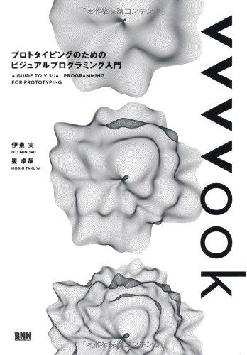 vvvvook -プロトタイピングのためのビジュアルプログラミング入門の詳細を見る