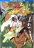 星の大地 (2) (角川文庫―スニーカー文庫)