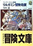 リルガミン冒険奇譚―ウィザードリィ異聞 (ログアウト冒険文庫)