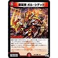 デュエルマスターズ新2弾/DMRP-02/23/R/龍装車 ボル・シデック