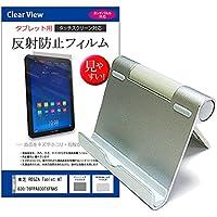 メディアカバーマーケット 東芝 REGZA Tablet AT830/T6F PA830T6FNAS【13.3インチ(1600x900)】機種用 【アルミ製 ポータブルスタンド と 反射防止液晶保護フィルム のセット】 角度調節自在 折り畳み式