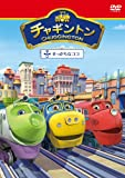 チャギントン「せっかちなココ」第1巻[DVD]