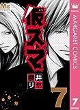 仮スマ 7 (マーガレットコミックスDIGITAL)