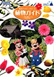 Disney in Pocket 東京ディズニーリゾート植物ガイド 画像