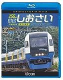 255系 特急しおさい 4K撮影 銚子~東京 【Blu-ray Disc】