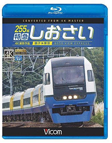 255系 特急しおさい 4K撮影 銚子~東京 【Blu-ray Disc】の詳細を見る