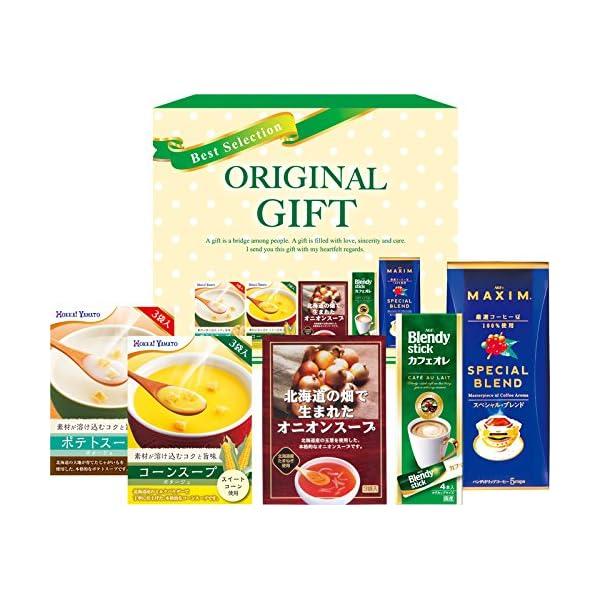ブレンディ&スープギフトの商品画像