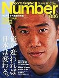 Number(ナンバー) 886号 サッカー欧州組総力特集「俺が変われば日本は変わる。」 (Sports Graphic Number(スポーツ・グラフィック ナンバー))