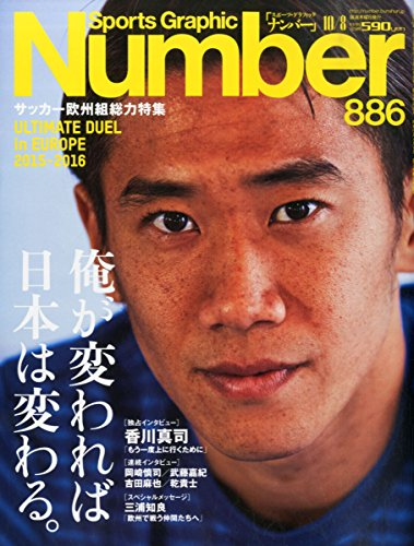 Number(ナンバー) 886号 サッカー欧州組総力特集「俺が変われば日本は変わる。」 (Sports Graphic Number(スポーツ・グラフィック ナンバー))の詳細を見る