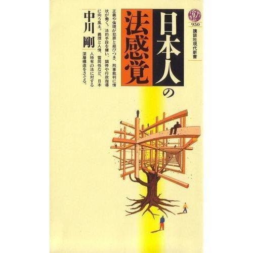 日本人の法感覚 (講談社現代新書)の詳細を見る