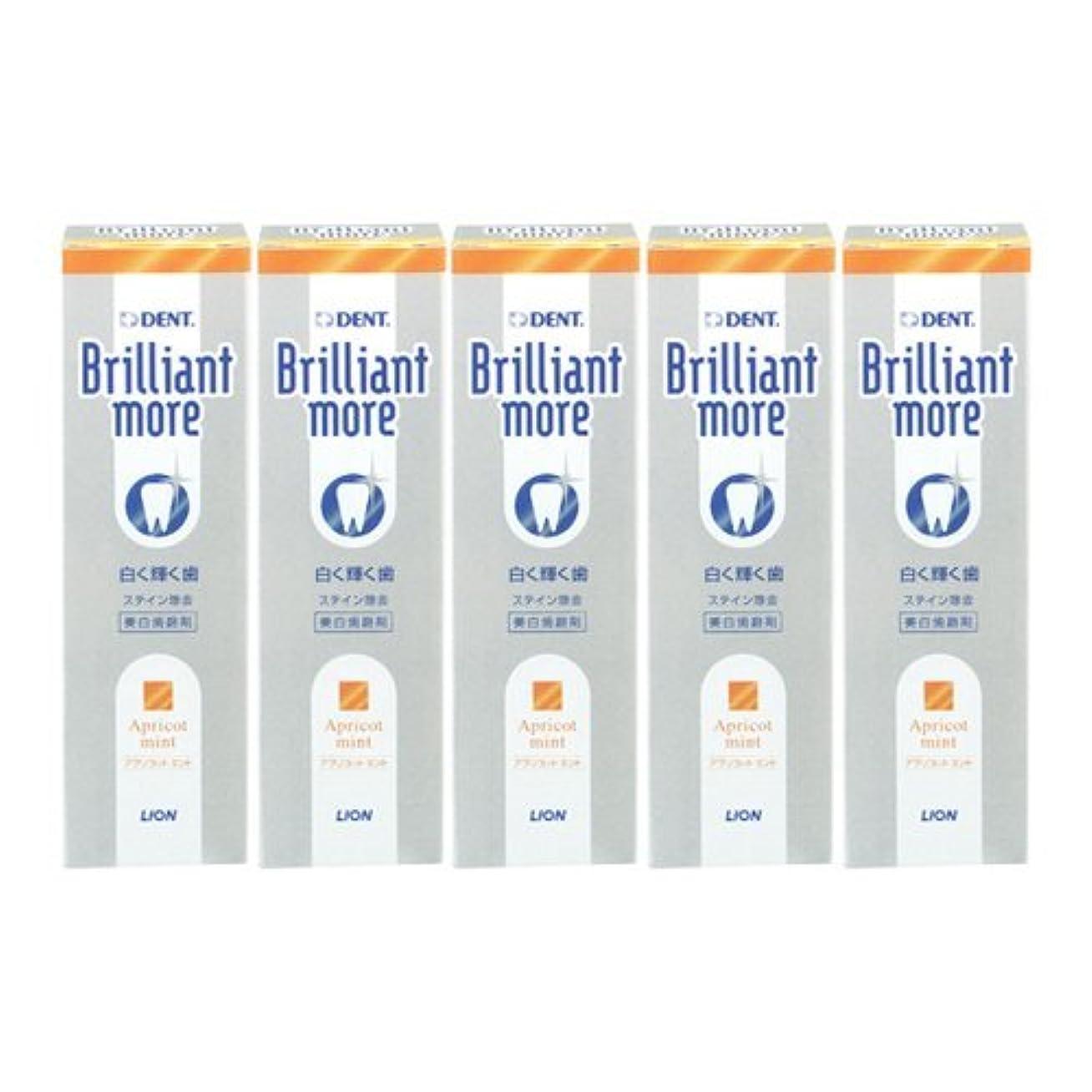 提唱する自動的に幸運なライオン ブリリアントモア アプリコットミント 美白歯磨剤 LION Brilliant more 5本セット