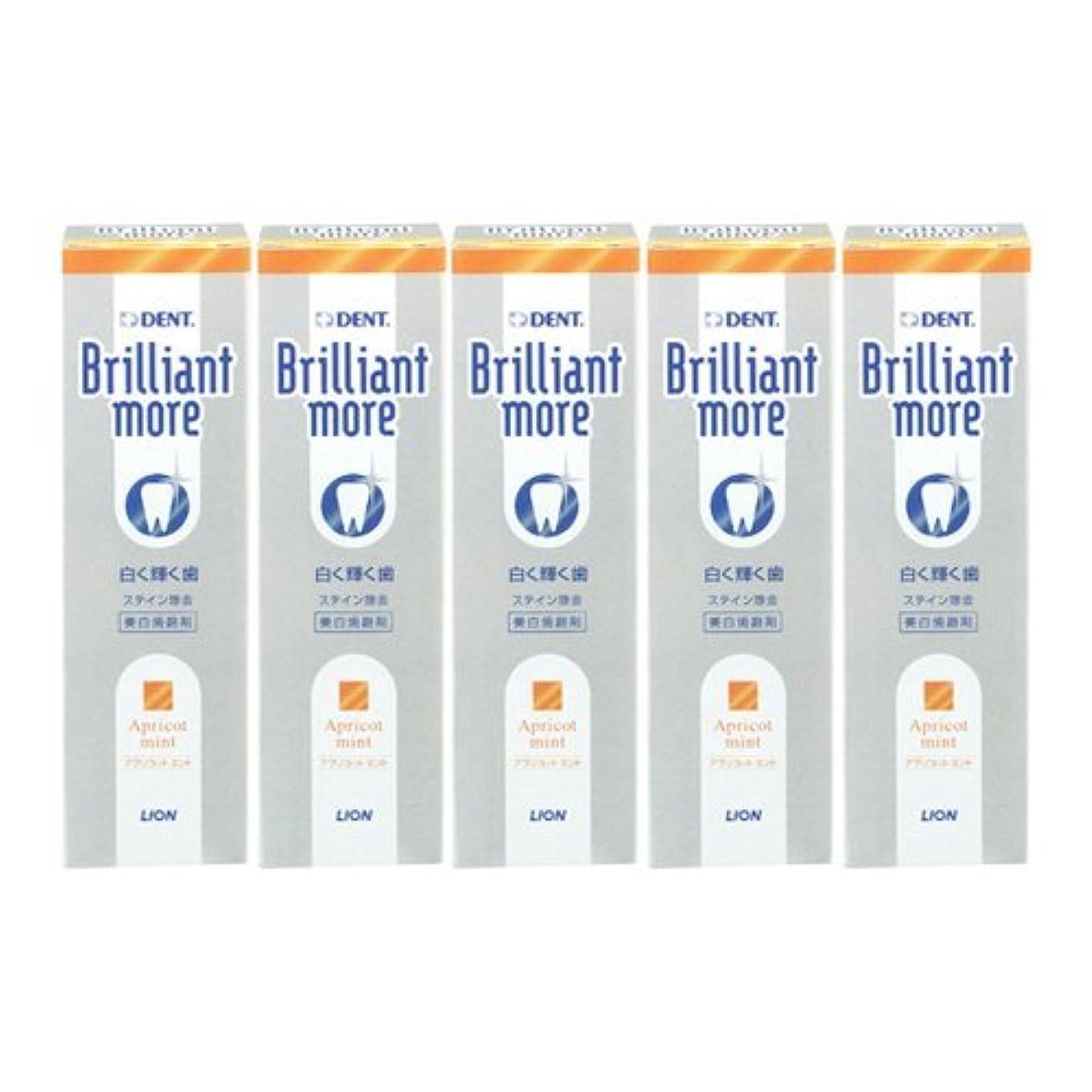 チューインガムあいにく舌ライオン ブリリアントモア アプリコットミント 美白歯磨剤 LION Brilliant more 5本セット