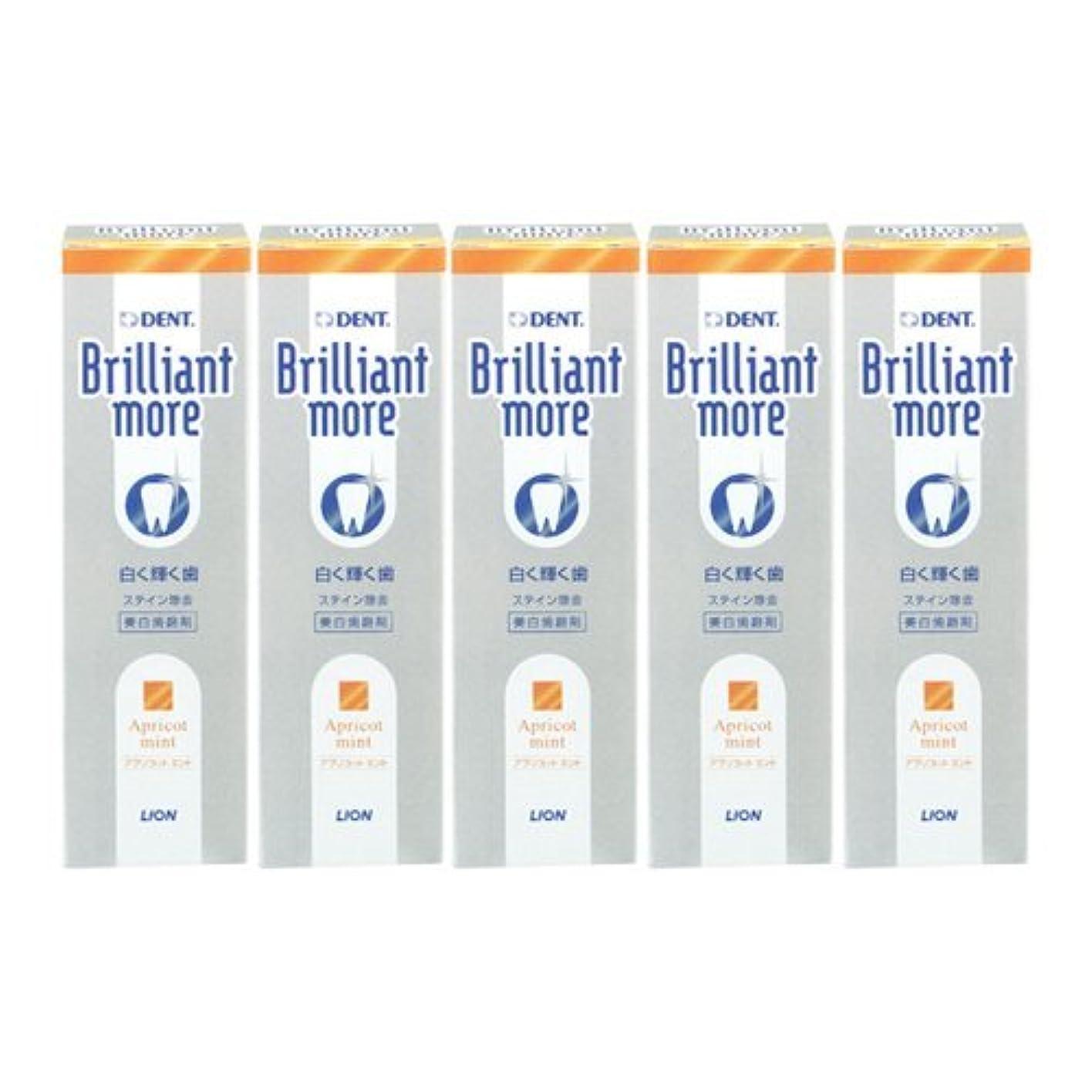 血まみれ精査内向きライオン ブリリアントモア アプリコットミント 美白歯磨剤 LION Brilliant more 5本セット