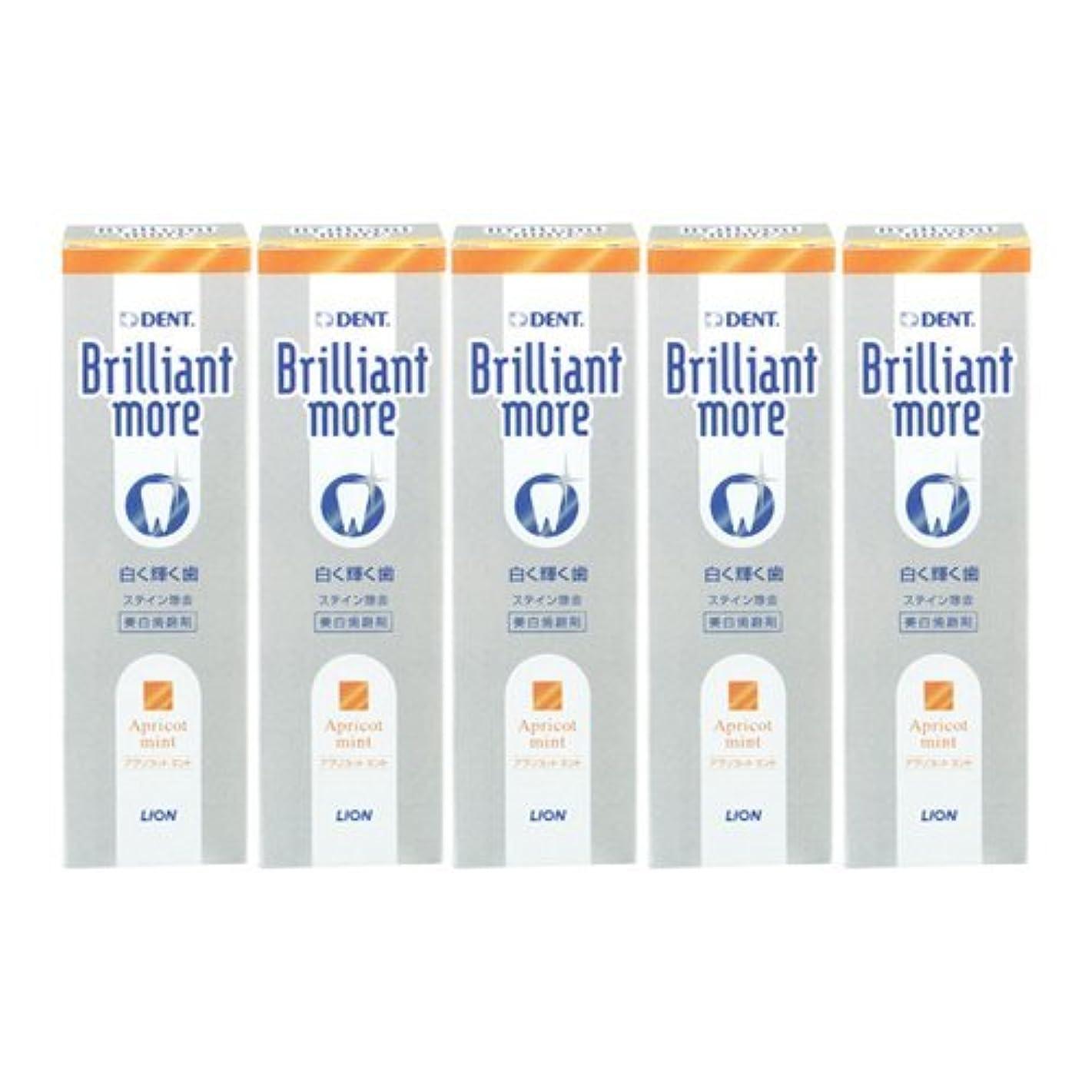 ご予約売上高鷹ライオン ブリリアントモア アプリコットミント 美白歯磨剤 LION Brilliant more 5本セット