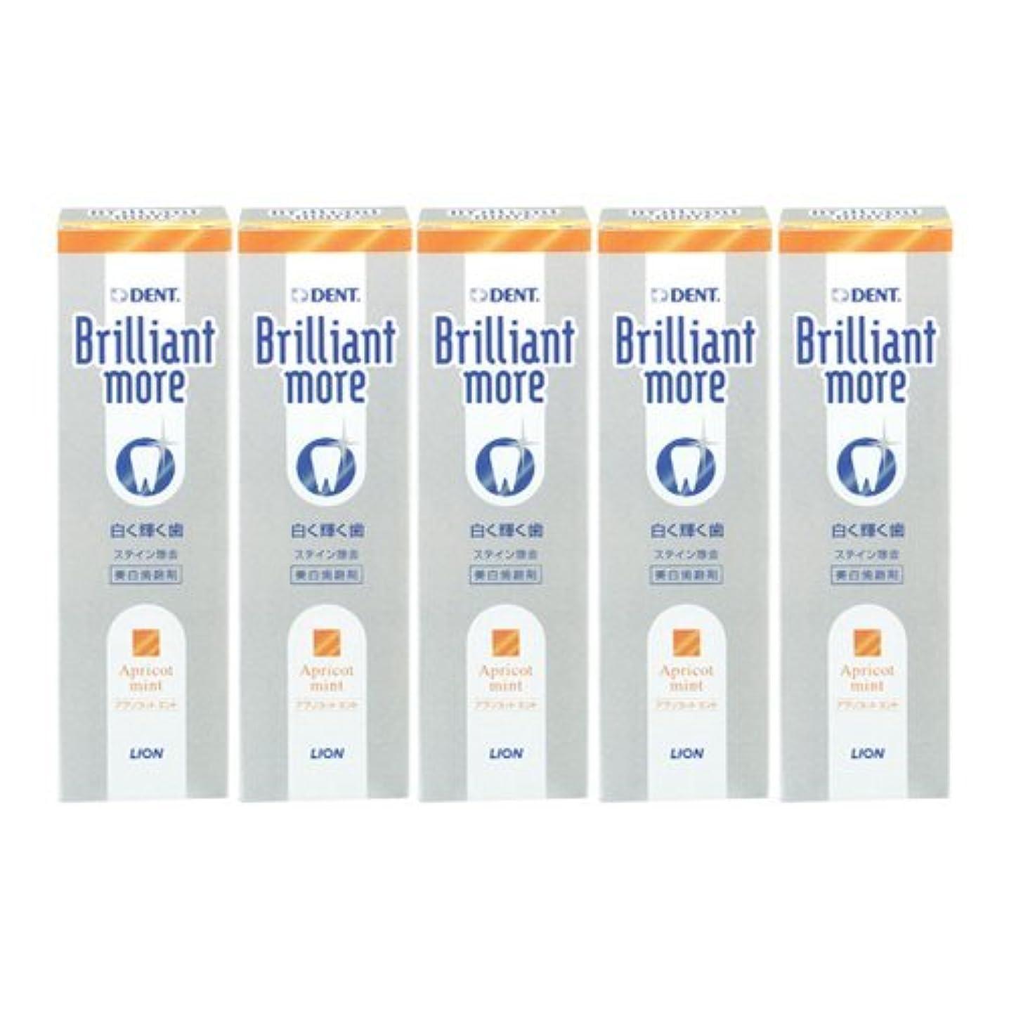 ポジティブ最愛の追い越すライオン ブリリアントモア アプリコットミント 美白歯磨剤 LION Brilliant more 5本セット