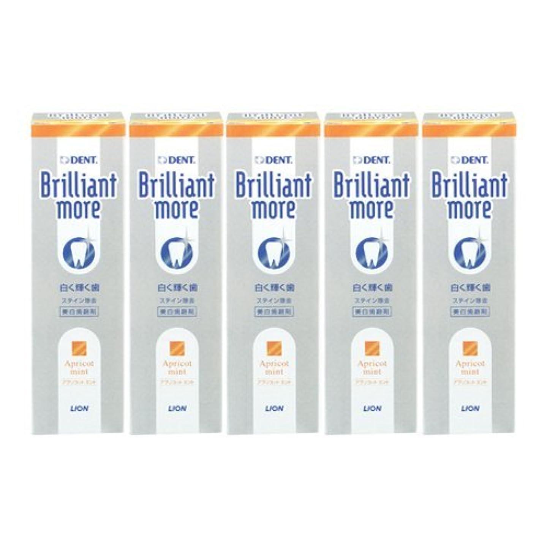 たっぷり簡略化する聞きますライオン ブリリアントモア アプリコットミント 美白歯磨剤 LION Brilliant more 5本セット