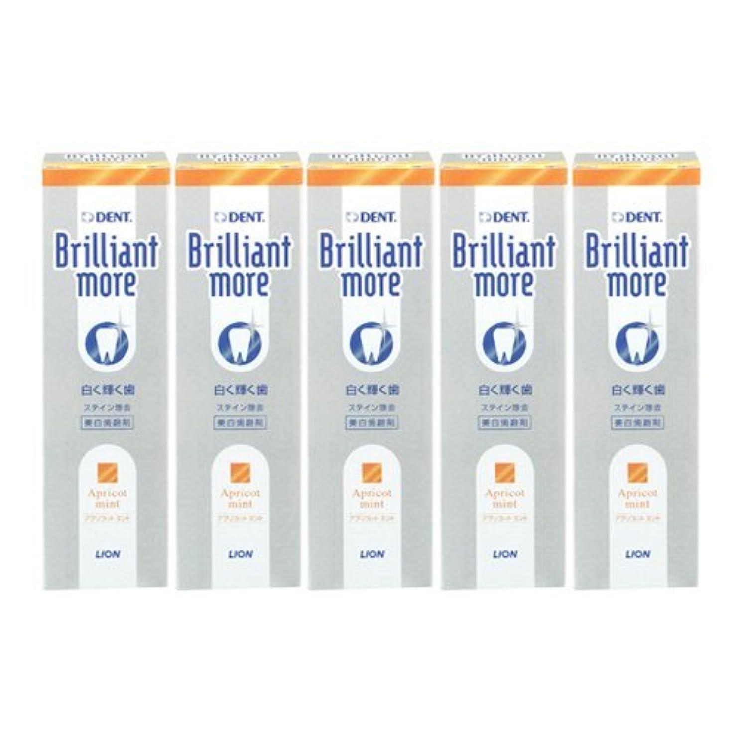 再撮り心から申込みライオン ブリリアントモア アプリコットミント 美白歯磨剤 LION Brilliant more 5本セット