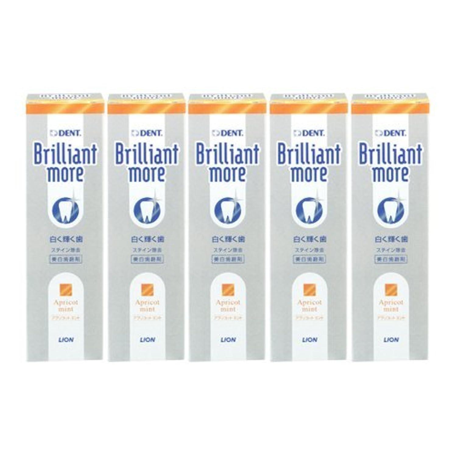 ライオン ブリリアントモア アプリコットミント 美白歯磨剤 LION Brilliant more 5本セット