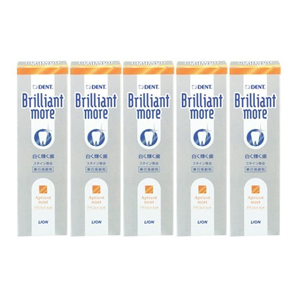 貨物深さ硫黄ライオン ブリリアントモア アプリコットミント 美白歯磨剤 LION Brilliant more 5本セット