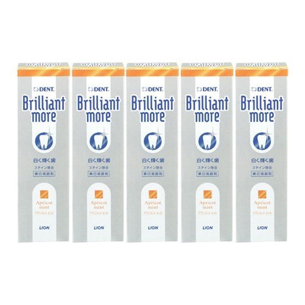 効率的師匠民族主義ライオン ブリリアントモア アプリコットミント 美白歯磨剤 LION Brilliant more 5本セット