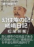 幻住庵の記・嵯峨日記 現代語訳付
