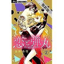 恋と弾丸【マイクロ】(2)【期間限定 無料お試し版】 (フラワーコミックス)