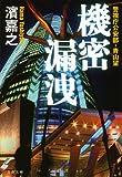 警視庁公安部・青山望 機密漏洩 (文春文庫)