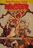 ソード・ワールドRPGリプレイ集 / 山本 弘 のシリーズ情報を見る